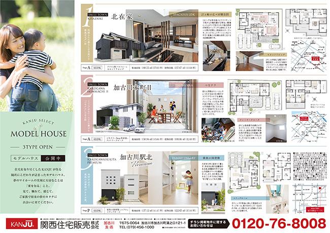 公開中モデルハウス